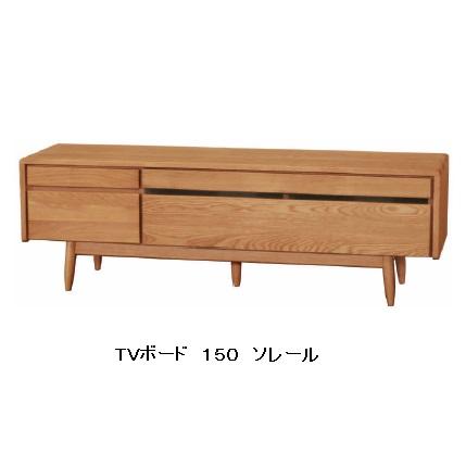 起立木工製 TVボード ソレール150ナラ無垢オイル塗装(別売メンテナンスキットあり)開梱設置送料無料(沖縄・北海道・離島は見積もり)要在庫確認