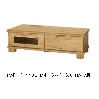 起立木工製 TVボード 110L/脚Dオーク/パークス ナラ無垢(節あり)2色対応(NA・DB)脚と台輪の2タイプありウレタン塗装送料無料(玄関前まで)沖縄・北海道・離島は見積もり