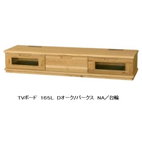 起立木工製 TVボード 165L/台輪Dオーク(NA色)ナラ無垢(節あり)脚と台輪の2タイプありウレタン塗装開梱設置送料無料(沖縄・北海道・離島は見積もり)
