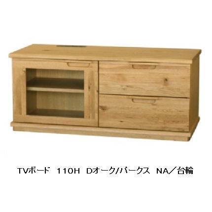 起立木工製 TVボード 110H/台輪Dオークナラ無垢(節あり)NA色のみ脚と台輪の2タイプありウレタン塗装送料無料(玄関前まで)沖縄・北海道・離島は見積もり