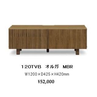 シギヤマ家具製 120TVB オルガ天板:強化紙前板:ウォールナット突板引出しフルオープンレール付開梱設置送料無料(北海道・沖縄・離島は除く)要在庫確認。