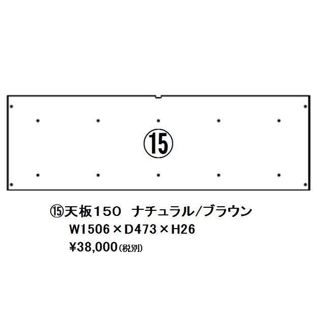 モリタインテリア製 国産品 天板150 レルタ2色対応:NA・BR セラウッド塗装センターに30mm×10mmの配線サクリ付送料無料玄関前まで(北海道・沖縄・離島は除く)