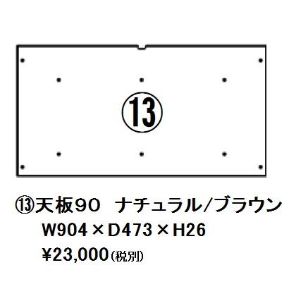 モリタインテリア製 国産品 天板90 レルタ2色対応:NA・BR セラウッド塗装センターに30mm×10mmの配線サクリ付