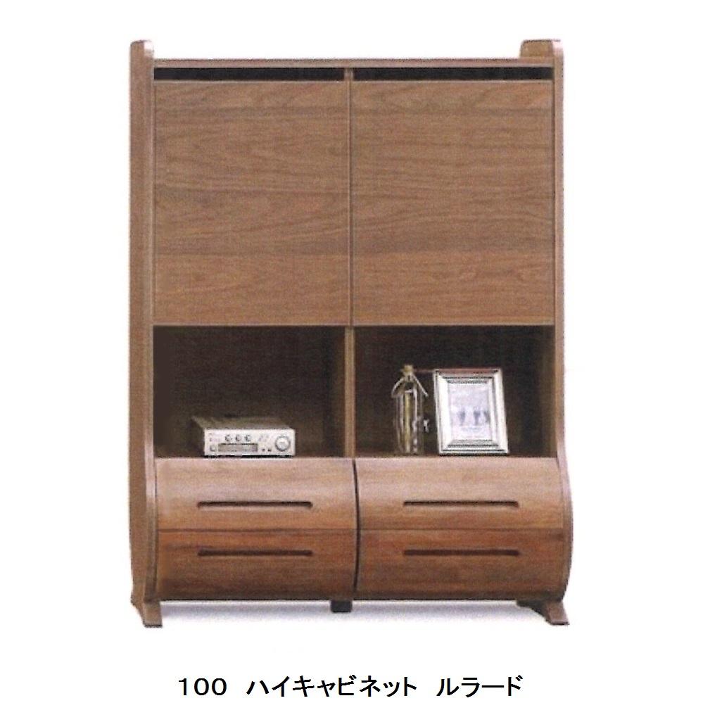 日本製 ハイキャビネット ルラード 100 2色対応:ウォールナット/レッドオーク前板:アルダー材ホルムアルデヒド規制対応送料無料(玄関渡し)、北海道・沖縄・離島は除く要在庫確認(レッドオーク受注生産)
