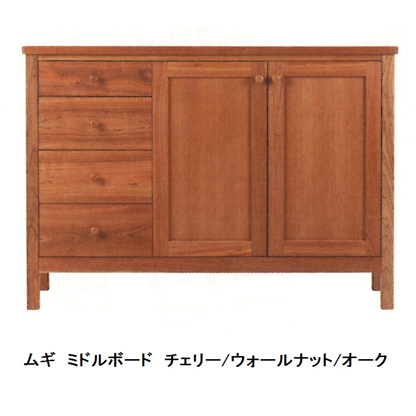 飛騨高山 木馬舎の家具ムギ ミドルボード素材:3色対応(チェリー・ウォールナット・オーク)オイル塗装受注生産になっております。開梱設置送料無料(沖縄・北海道・離島は除く)