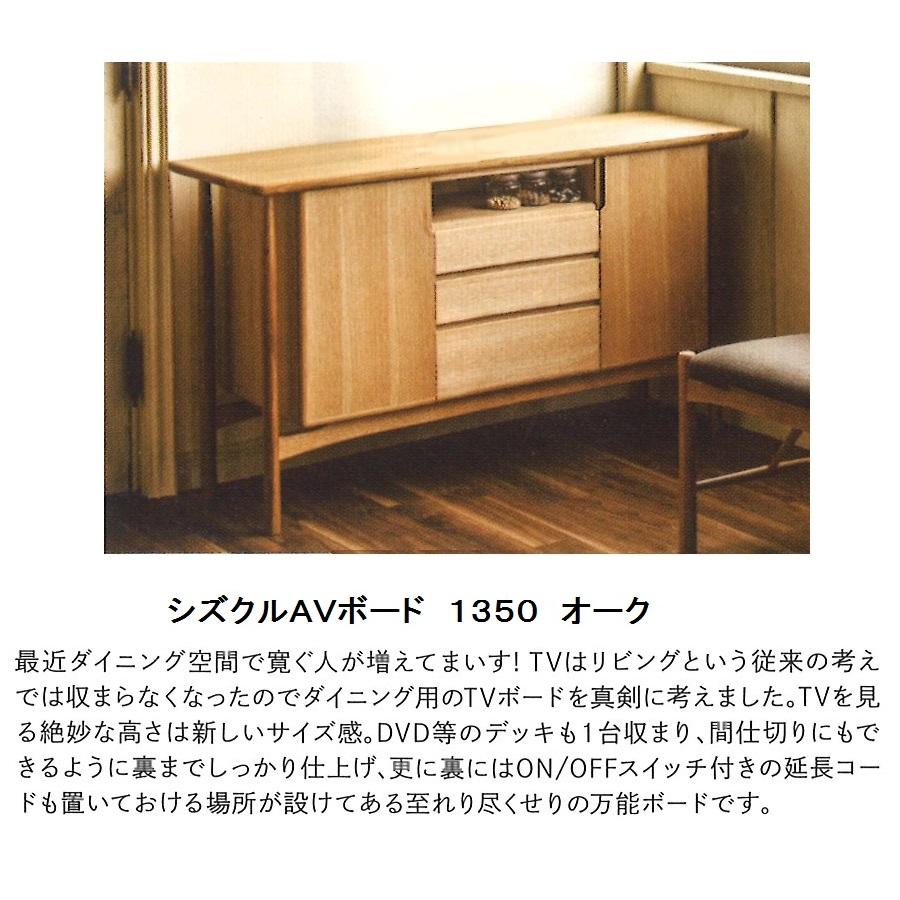 飛騨高山 木馬舎の家具シズクル AVボード1350素材:2色対応(ウォールナット・オーク)オイル塗装受注生産になっております。開梱設置送料無料(沖縄・北海道・離島は除く)
