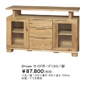 起立木工製 D-オーク サイドボード 120 脚ナラ無垢ウレタン塗装開梱設置送料無料(沖縄・北海道・離島は見積もり)