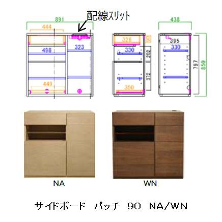 人気沸騰! モーブル製 90サイドボード パッチ2色対応(WN/MP-NA)送料無料(玄関前まで)北海道・沖縄・離島は見積もり要在庫確認