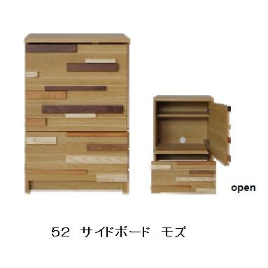 モーブル製 52サイドボード モズ前板3種の無垢材使用送料無料(玄関前まで)北海道・沖縄・離島は見積もり要在庫確認