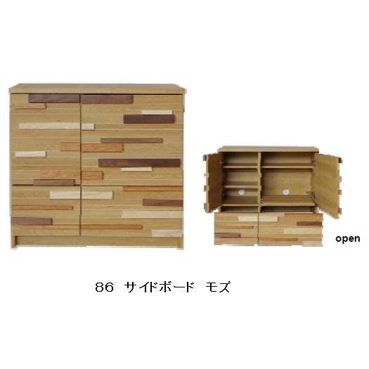 モーブル製 86サイドボード モズ前板3種の無垢材使用送料無料(玄関前まで)北海道・沖縄・離島は見積もり要在庫確認