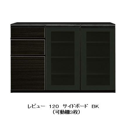 シギヤマ家具製 120 サイドボード レビュー2色対応(WH/BK)表面材:ハイグロスシート引出し:フルオープンレール付