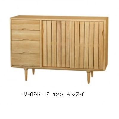 起立木工製 サイドボード キッスイ120ナラ無垢開梱設置送料無料(沖縄・北海道・離島は見積もり)要在庫確認