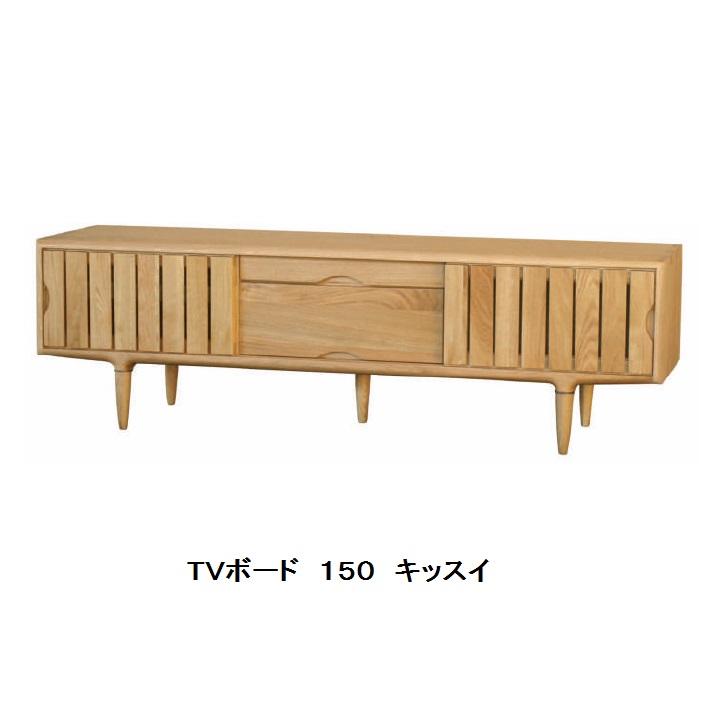 起立木工製 TVボード キッスイ150ナラ無垢開梱設置送料無料(沖縄・北海道・離島は見積もり)要在庫確認次回入荷3月末~頃