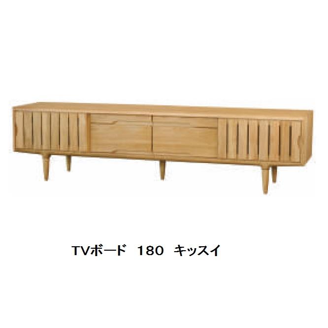 起立木工製 TVボード キッスイ180ナラ無垢開梱設置送料無料(沖縄・北海道・離島は見積もり)要在庫確認次回入荷5月末~頃