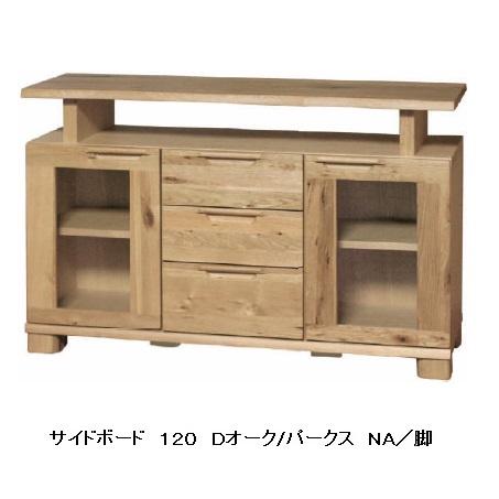起立木工製 サイドボード 120Dオーク/パークス ナラ無垢(節あり)ウレタン塗装開梱設置送料無料(沖縄・北海道・離島は見積もり)