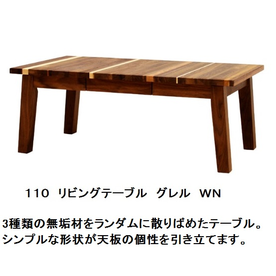 レグナテック社製 グレル(派手な)110 リビングテーブル3色対応BC(ブラックチェリー)/WN(ウォールナット)/HM(ハードメープル)送料無料(玄関前配送)北海道、沖縄、離島は別途お見積り