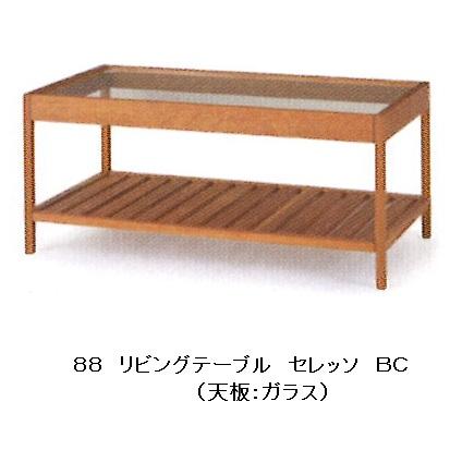 レグナテック社製 セレッソ(桜)88 リビングテーブルブラックチェリー無垢7色対応(他にWO・HM・WN・RO・BE・AL)受注生産(納期30日)送料無料(玄関前配送)北海道、沖縄、離島は別途お見積り