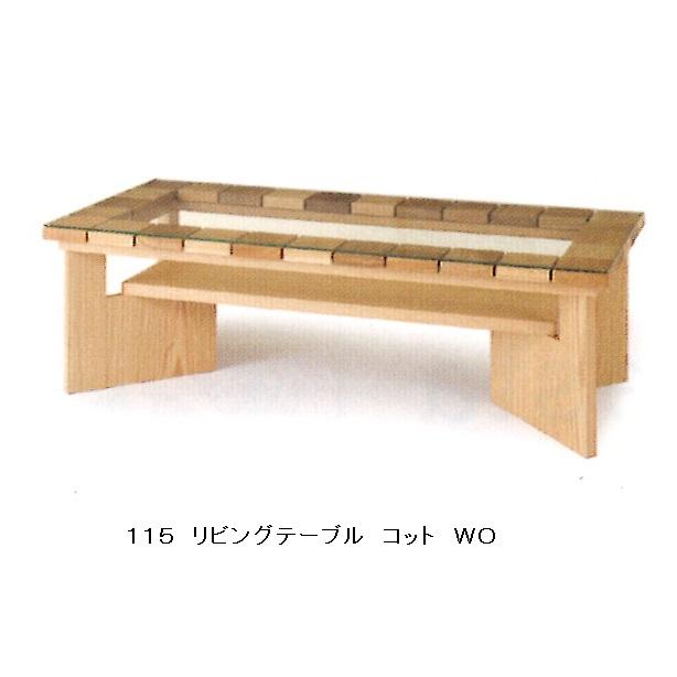 レグナテック社製 コット(れんが)115 リビングテーブルWO(ホワイトオーク無垢)2色対応(他にWNあり)送料無料(玄関前配送)北海道、沖縄、離島は別途お見積り