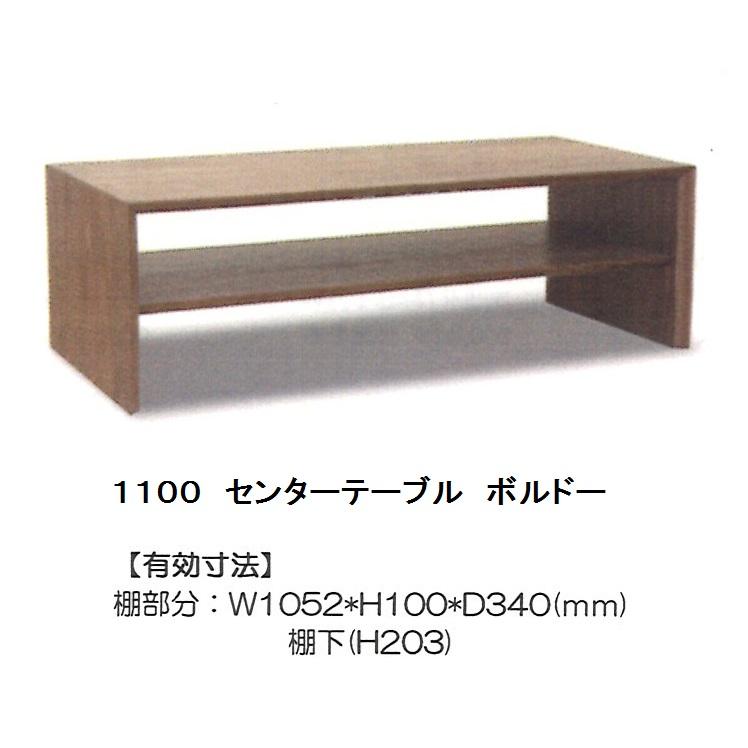 国産 1100センターテーブル アランアメリカンブラックウォールナット無垢材使用受注生産レッドオークあり(納期2ヶ月)ドイツ・リボス社自然健康塗料使用要在庫確認送料無料(玄関前まで)北海道・沖縄・離島は見積もり