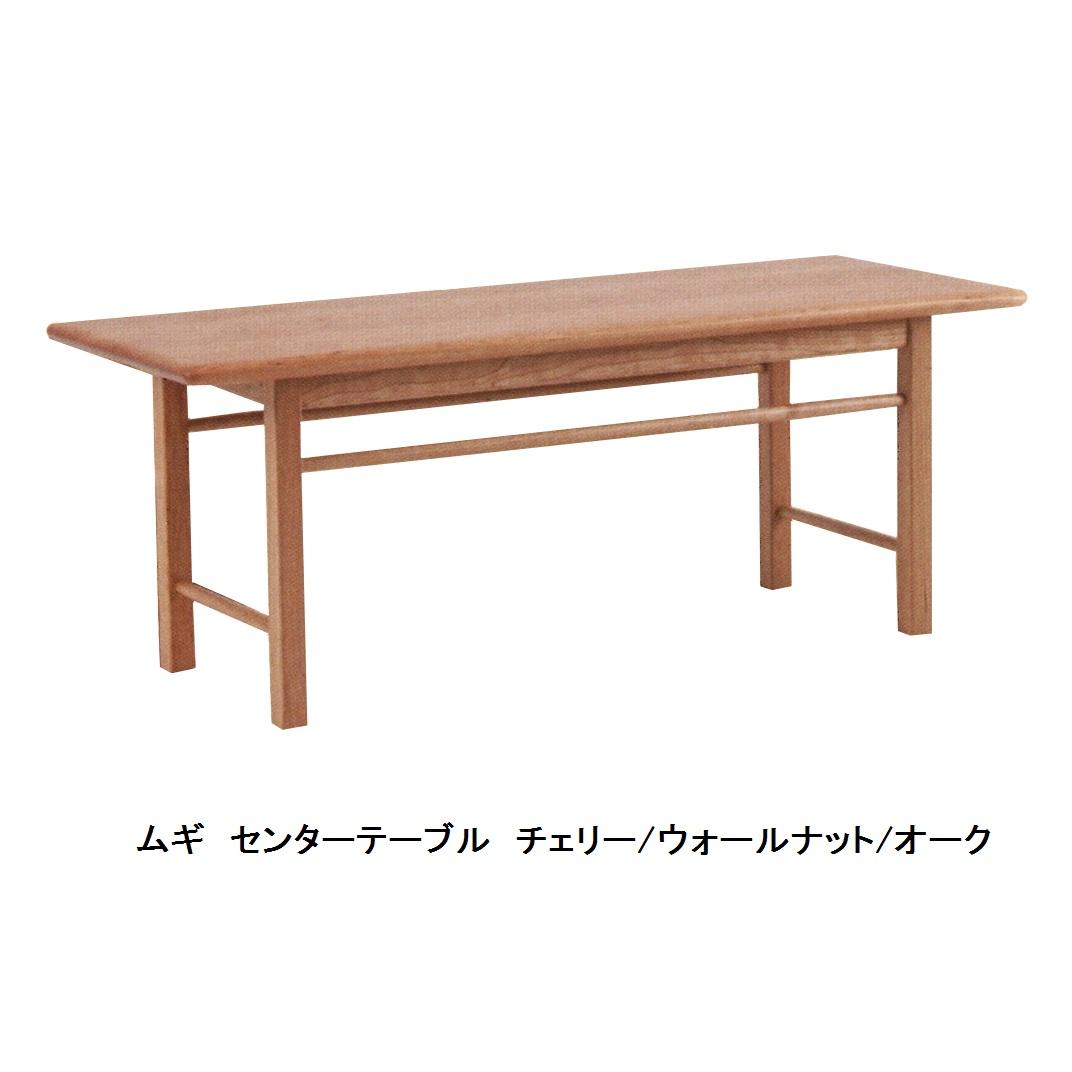 飛騨高山 木馬舎の家具ムギ センターテーブル素材:3色対応(チェリー・ウォールナット・オーク)オイル塗装受注生産になっております。送料無料(沖縄・北海道・離島は除く)