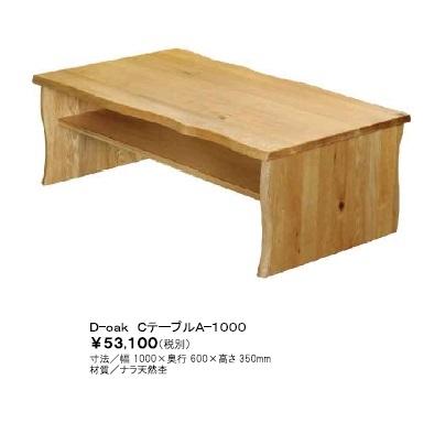 起立木工製 D-オーク CテーブルA-1000 ナラ無垢ウレタン塗装送料無料(沖縄・北海道・離島は見積もり)