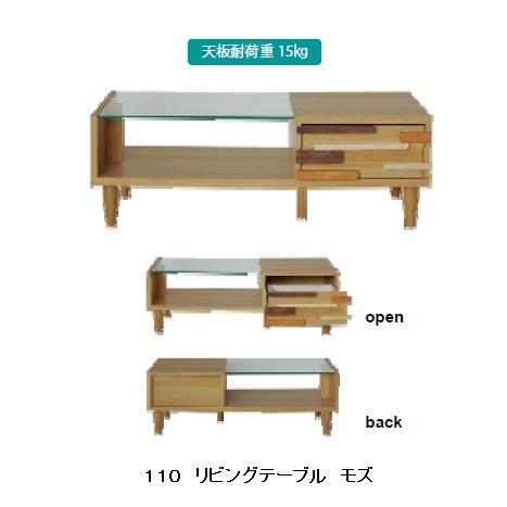 モーブル製 110リビングテーブル モズ前板3種の無垢材使用8mm透明ガラス使用送料無料(玄関前まで)北海道・沖縄・離島は見積もり要在庫確認