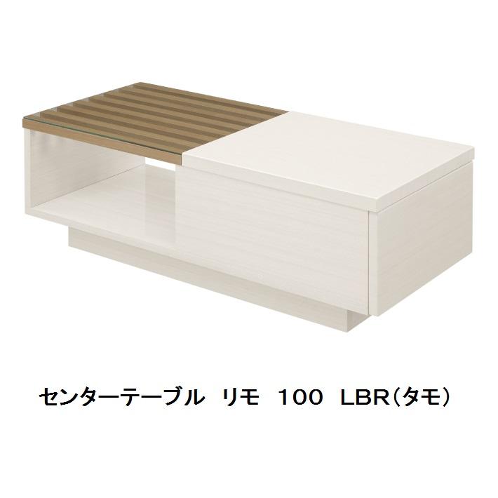100 センターテーブル リモ2色対応(MBRLBR)MBR:ウォールナットLBR:タモハイグロスシート:UV塗装引出し:フルオープンレール付送料無料(玄関前まで)北海道・沖縄・離島は除く