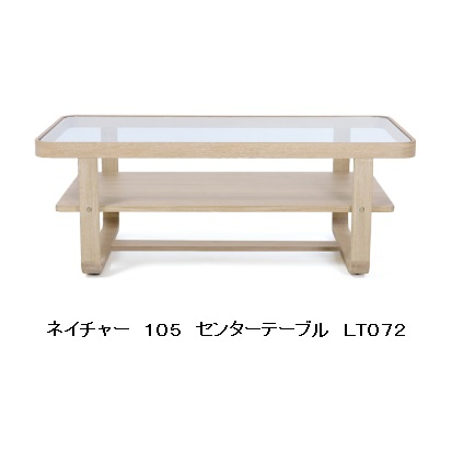 ネイチャー 105 センターテーブルLT072ホワイトオーク無垢、ウレタン塗装天板:8mm厚ガラス送料無料(玄関前まで)北海道・沖縄・離島は除く