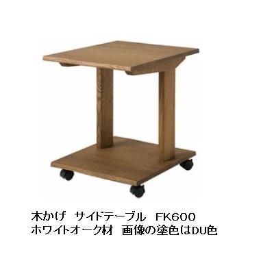 10年保証 飛騨産業製 木かげ サイドテーブル FK600主材:ホワイトオーク材 ポリウレタン樹脂塗装木部:3色対応納期3週間送料無料玄関前までただし北海道・沖縄・離島は除く