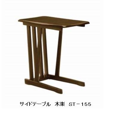 10年保証 イバタインテリア製 サイドテーブル木楽 ST-155主材:オーク材ポリウレタン樹脂塗装塗色:2色対応送料無料玄関渡しただし北海道・沖縄・離島は除く