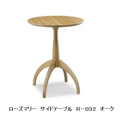 GREEN home style ROSE MARY SIDE TABLE B素材:ウォールナット(R-031)とオーク(R-032)の2種類ウォールナットは別価格セラウッド塗装 送料無料(北海道・沖縄・離島は除く)要在庫確認