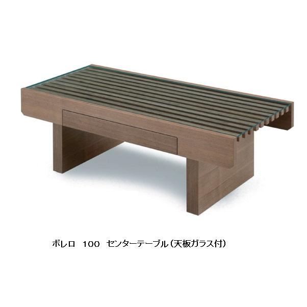 ボレロ 100 センターテーブルMBR色(ウォールナット突板)ウレタン塗装格子は真空貼り仕上げ送料無料(玄関前まで) 北海道・沖縄・離島は除く。