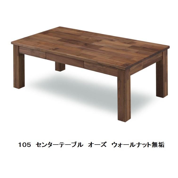 オーズ 105 センターテーブルBR(ウォールナット無垢材)ウレタン塗装引出し1杯付送料無料(玄関前まで)北海道・沖縄・離島は除く。要在庫確認