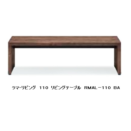 MKマエダ製ラマ・リビング 高級リビングテーブルRMAL-110ホワイトアッシュ無垢・オイル仕上げ2色対応:BA・WA要在庫確認送料無料(玄関前まで)沖縄・北海道・離島は除く