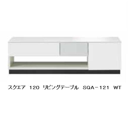 MKマエダ製高級リビングテーブル スクエアSQA-121 WT ホワイトウレタン塗装要在庫確認送料無料(玄関前まで)沖縄・北海道・離島は除く
