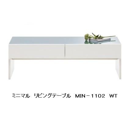 MKマエダ製高級リビングテーブル ミニマル 110cm幅MIN-11022色対応(WT/BK)ウレタン塗装(鏡面仕上げ)要在庫確認送料無料(玄関前まで)沖縄・北海道・離島は除く