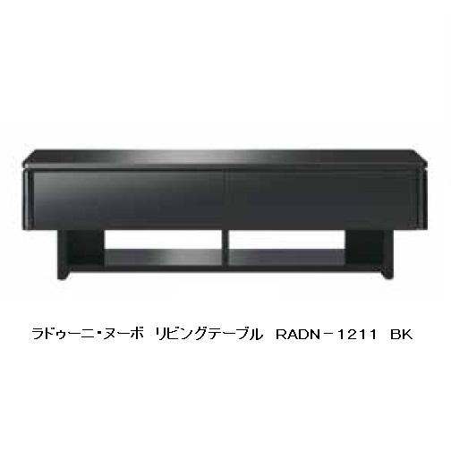 MKマエダ製高級リビングテーブル ラドゥ-ニ・ヌーボRADN-1211 BKウレタン塗装(鏡面仕上げ)要在庫確認送料無料(玄関前まで)沖縄・北海道・離島は除く