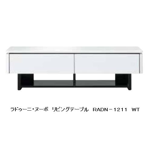 MKマエダ製高級リビングテーブル ラドゥ-ニ・ヌーボRADN-1211 WTウレタン塗装(鏡面仕上げ)要在庫確認送料無料(玄関前まで)沖縄・北海道・離島は除く
