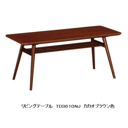 カリモク製 リビングテーブルTD3610NJ/TD3610NE2色対応:NJ(カカオブラウン)NE(ピュアビーチ)ブナ材開梱設置送料無料(北海道・沖縄・離島は見積もり)