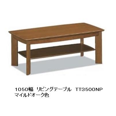 カリモク製 リビングテーブル1050幅 TT35003色対応:NP(マイルドオーク色)NW(アメリカンウォールナット色)NN(メローナチュラル色)ラバートリー・アネグレ突板開梱設置送料無料(北海道・沖縄・離島は見積もり)