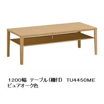 カリモク製 リビングテーブル1200幅 TU4450ME塗色:ピュアオーク色オーク材COM対応商品:7色(納期4週間)開梱設置送料無料(北海道・沖縄・離島は見積もり)
