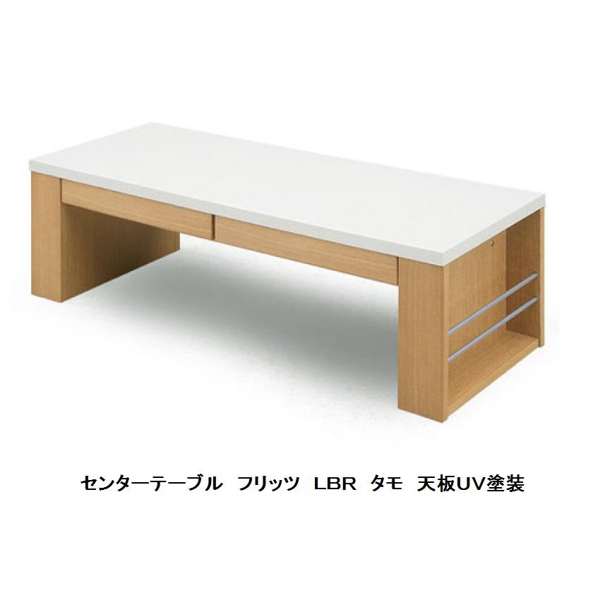 センターテーブル フリッツ 1152色対応(MBR/LBR)MBR:ウォールナット/LBR:タモウレタン塗装天板:UV塗装送料無料(玄関前まで)北海道・沖縄・離島は除く