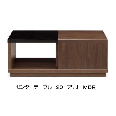 フリオ 90 センターテーブル2色対応:MBR/LBRウレタン塗装天板:UV塗装(BK)引出し:フルオープンレール付送料無料(玄関前まで)北海道・沖縄・離島は除く