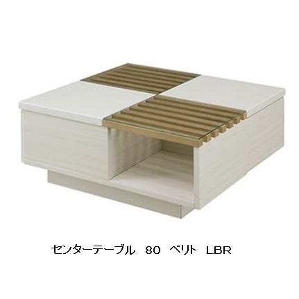 ベリト 80 センターテーブル2色対応(LBR/MBR)タモ/ウォールナット・ハイグロスシートウレタン塗装・UV塗装送料無料(玄関前まで) 北海道・沖縄・離島は除く