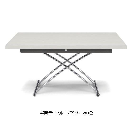 シギヤマ家具製 130 昇降テーブル プラント WH・BK(UV塗装)LBR・MBR(ウレタン塗装)ウレタン塗装7段階調節可能送料無料(玄関まえまで)北海道・沖縄・離島は除く要在庫確認。