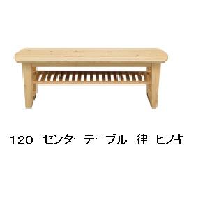 シギヤマ家具製 120 センターテーブル 律主材:ヒノキ材オイル塗装送料無料(玄関前まで)北海道・沖縄・離島は除く要在庫確認。