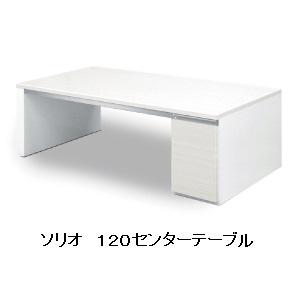 シギヤマ家具製 120 センターテーブル ソリオ表面材:白木目ハイグロスUV塗装天板:エナメルUV塗装(白)送料無料(玄関前まで)北海道・沖縄・離島は除く要在庫確認。
