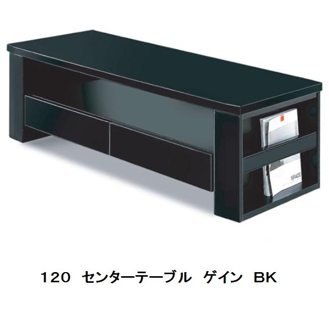 シギヤマ家具製 120 センターテーブル ゲイン2色対応(BK/WH)主材:MDF・UV塗装送料無料(玄関前まで)北海道・沖縄・離島は除く要在庫確認。