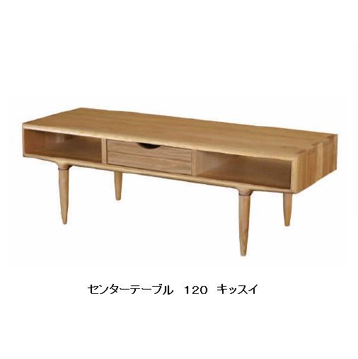 起立木工製 センターテーブル キッスイ120ナラ無垢送料無料(沖縄・北海道・離島は見積もり)