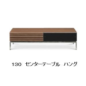 シギヤマ家具製 センターテーブル ハング130表面材:ウォールナット突板、ウレタン塗装脚:ニッケルメッキ引出しフルオープンレール付開梱設置送料無料(北海道・沖縄・離島は除く)要在庫確認。